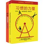 高效的秘密+习惯的力量(套装2册)