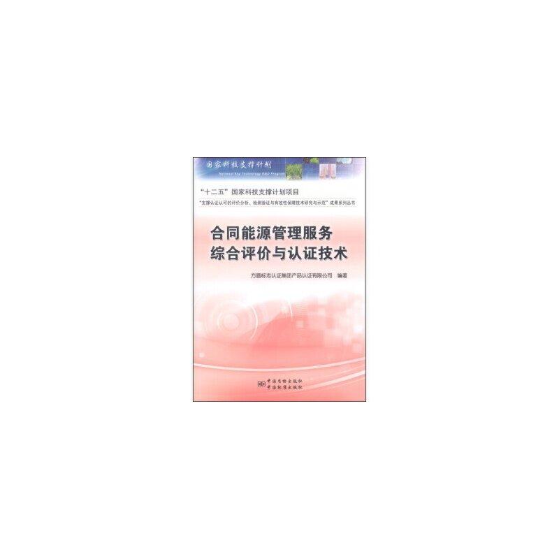 收藏商品          方圆标志认证集团产品认证有限公司出版社:中国