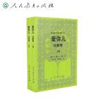外国教育名著丛书 爱弥儿论教育(上下册)