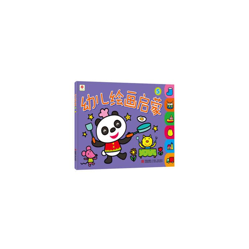 幼儿绘画启蒙-5 小红花图书工作室 9787555201472