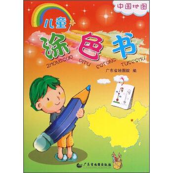 中国地图儿童涂色书 广东省地图院 9787807214724