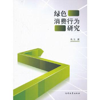绿色消费行为研究