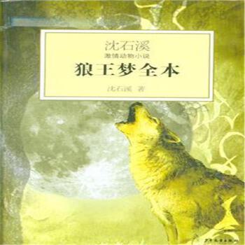 狼王梦全本-沈石溪激情动物学小说