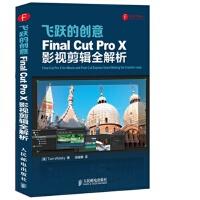 飞跃的创意Final Cut Pro X影视剪辑全解析 [美]Tom Wolsky,沃尔斯基,田俊静 9787115343727