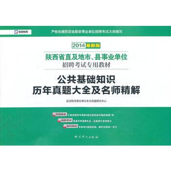 《(2014*版)陕西省直及地市、县事业单位招聘