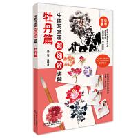中国写意画超细致讲解・牡丹篇