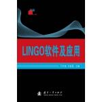 LINGO软件及应用