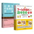 素食育儿经共2册 2~6岁幼儿蔬食营养全书+让孩子不生病的饮食