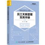 员工关系管理实务手册 第3版