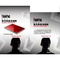Thinkpad 笔记本 屏幕保护膜 炫彩 哑光 防眩贴(密封一片装)防辐射 屏幕膜