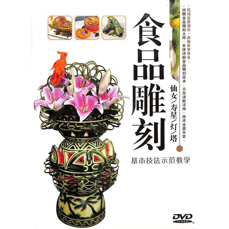 食品雕刻基本技法示范教学-仙女寿星灯塔dvd
