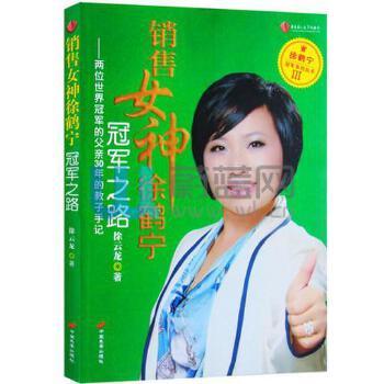 销售女神徐鹤宁冠军之路:两位世界冠军的父亲30年的教子手记97875