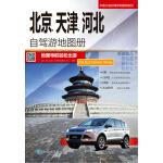 2017中国分省自驾游地图册系列――北京、天津、河北自驾游地图册