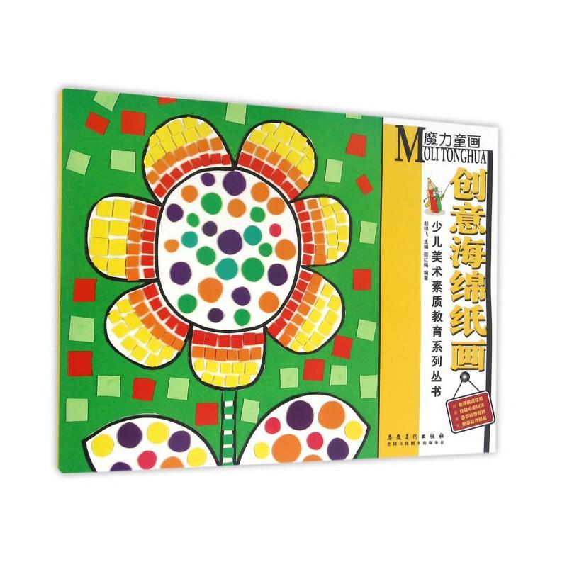创意海绵纸画/少儿美术素质教育系列丛书
