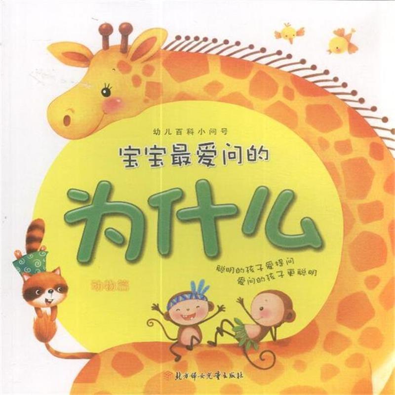 动物篇-宝宝*问的为什么-幼儿百科小问号