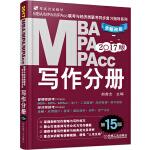 2017MBA、MPA、MPAcc联考与经济类联考同步复习指导系列 写作分册 第15版(机工版,连续畅销15年)