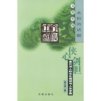 侠心剑胆:唐代诗人的文化精神与人生意趣