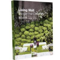 墙上花园建筑外墙与室内墙壁的垂直景观绿化设计案例细节图书籍建筑外墙与室内墙壁的垂直景观绿化设计案例细节图书籍