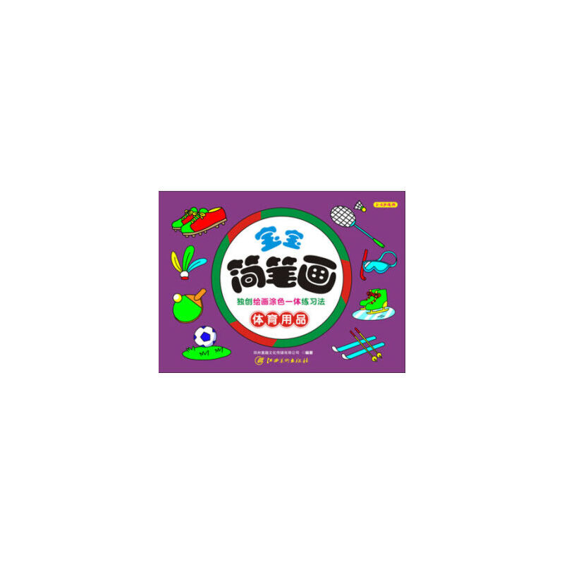 《宝宝简笔画 体育用品(2-6岁适用)