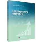 中国平稳增长路径下减排控制研究
