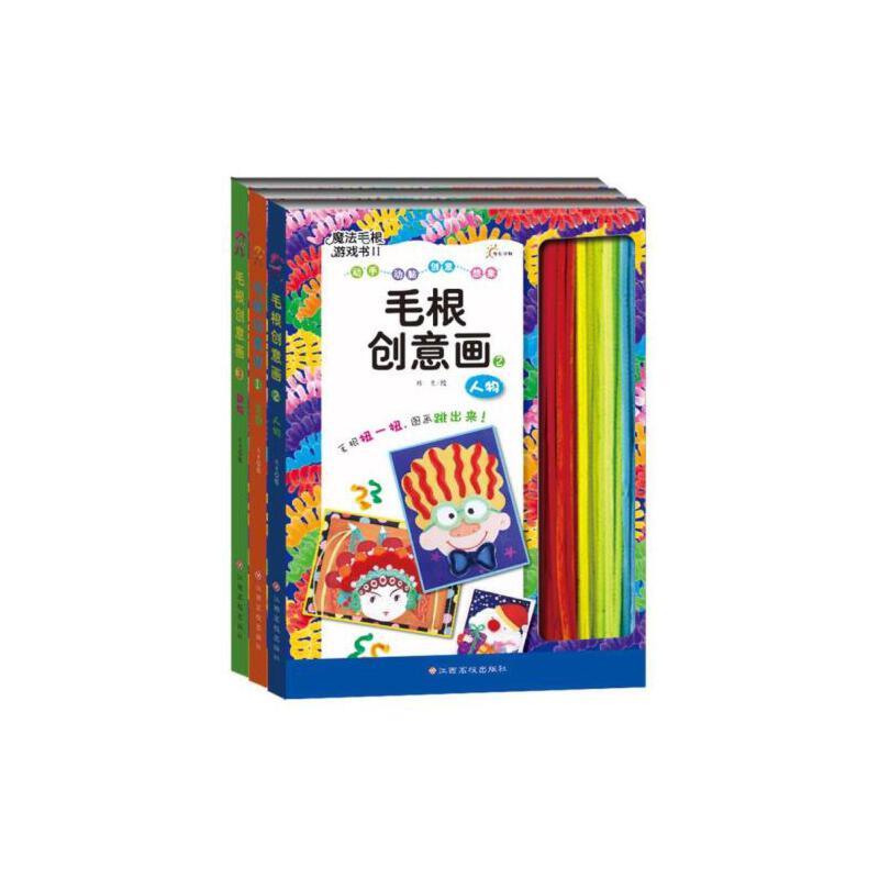 正版书籍毛根创意画畅销手工制作童书9787549321179江西高校出版社