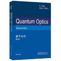 量子光学 第2版