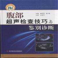 腹部超声检查技巧与鉴别诊断( 货号:750238635)