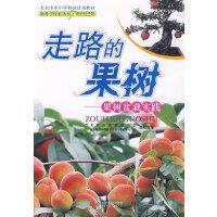 新科学探索丛书 走路的果树――果树盆栽实践