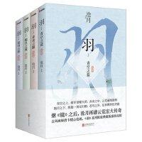 羽・典藏版系列:青空之蓝/赤炎之瞳/黯月之翼/苍穹之烬(全4册)