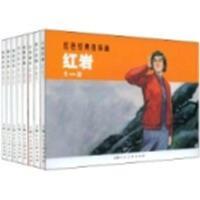 红岩-红色经典连环画(1-8)