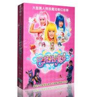 巴拉巴拉/巴啦啦/巴拉拉小魔仙真人版第一部魔法奇幻故事DVD光盘
