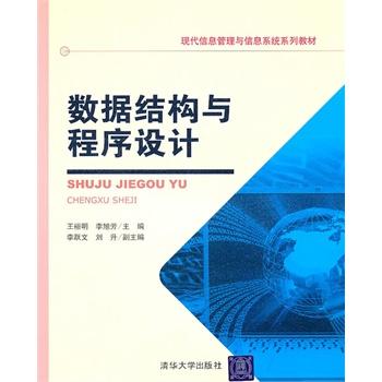 数据结构与程序设计 王裕明,李旭芳