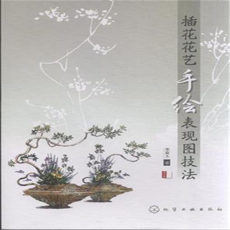 《插花花艺手绘表现图技法》李草木