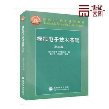高教版模拟电子技术基础(第4版)第四版模拟电子电路童诗白电子技术