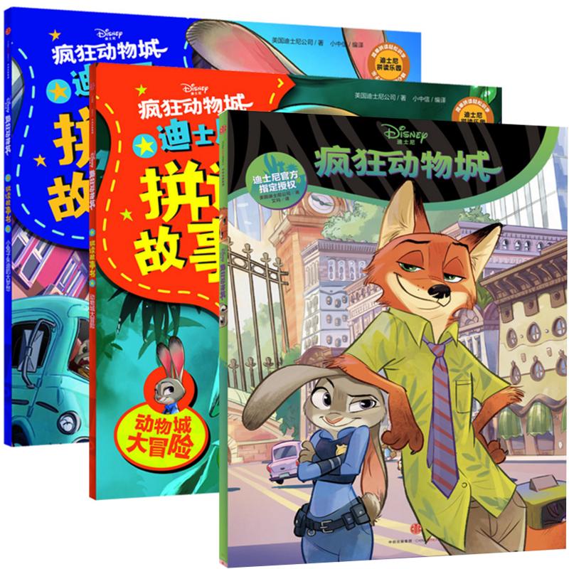《疯狂动物城全套3册~~迪士尼大电影《疯狂动物城》