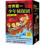 世界第一少年侦探团(第三辑全5册套装)