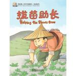 我的第一本中文故事书·成语系列——拔苗助长