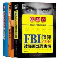 正版3册fbi教你读心术全集微表情心里学心理学书籍畅销书青春成功励志书籍普通人际交往行为人格犯罪心理学入门与生活rz