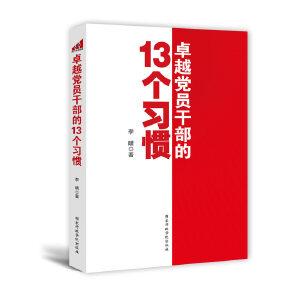 卓越党员干部的13个习惯(党员干部的学习蓝本和现实参照!习惯,知识与智慧的发散,高起点,严要求,从习惯开始!)