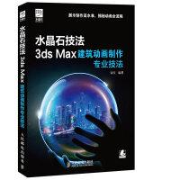 水晶石技法 3ds Max建筑动画制作专业技法 钟文著 9787115317773