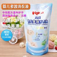 贝亲婴儿多效补充液1L新生儿婴幼儿洗衣液MA57(阳光香型)