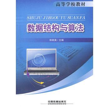《正版铁道书籍 (教材)数据结构与算法