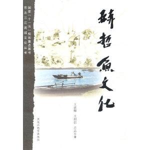 赫哲鱼文化