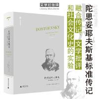 陀思妥耶夫斯基:非凡的年代,1865-1871 Dostoevsky:The Miraculous Years,1865-1871
