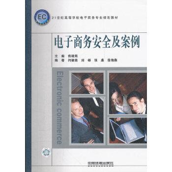 (教材)电子商务安全及案例