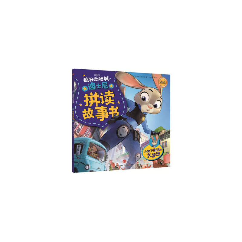 小兔子朱迪的大梦想-疯狂动物城迪士尼拼读故事书 美国迪士尼公司 小