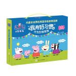 """小猪佩奇 """"我有好习惯"""" 行为引导系列 故事礼盒(全10册)"""