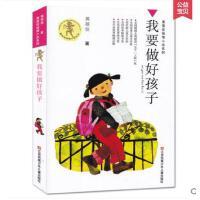 正版 新修订 我要做好孩子 黄蓓佳倾情小说系列 我要做个好孩子 小学生课外必读江苏少年儿童出版社
