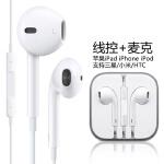 苹果/安卓手机入耳式线控耳机 立体声重低音/音量调节/带麦克接听电话 苹果/安卓通用线控耳机iPhone6s iPad Air mini华为三星小米HTC耳机【赠2件套】白色