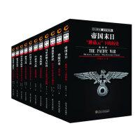 """太平洋战争系列图书(二战时期""""太平洋战争""""首度全景图文呈现)"""